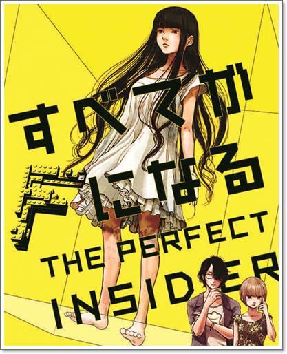 すべてがFになる THE PERFECT INSIDER.jpg