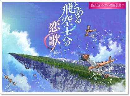 とある飛空士への恋歌_mini.jpg