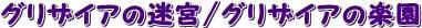 グリザイアの迷宮グリザイアの楽園2015ランキング.jpg