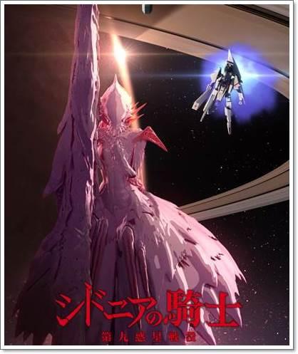 シドニアの騎士 第九惑星戦役1.jpg