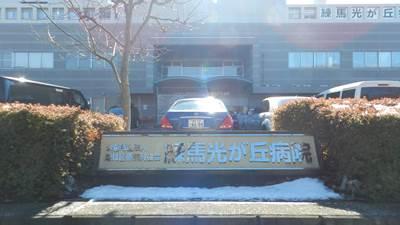 光が丘病院1.JPG