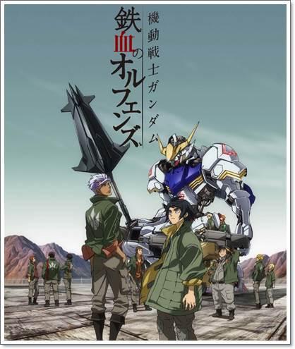 機動戦士ガンダム 鉄血のオルフェンズ.jpg