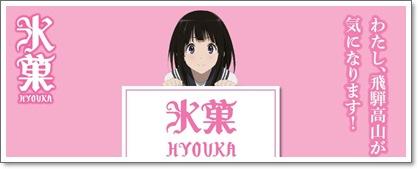 氷菓マップ1.jpg