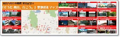 涼宮ハルヒの憂鬱聖地マップ.jpg
