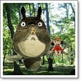 「トトロの森」.jpg