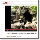 『天空の城ラピュタ』のモデルとなった遺.jpg