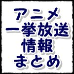 アニメ一挙放送.jpg