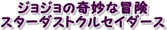 ジョジョの奇妙な冒険 スターダストクルセイダース 標記.jpg