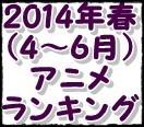 来期の新作春アニメ期待度ランキング(2014年4月スタート)1.jpg