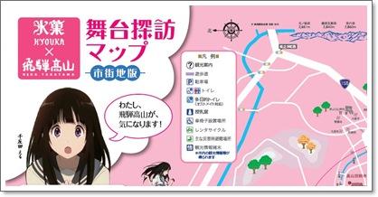 氷菓マップ.jpg
