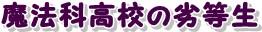 魔法科高校の劣等生 標記.jpg