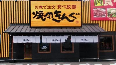 4話ファントムヤキニクキング1.jpg