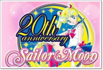 20周年記念 美少女戦士セーラームーン106.jpg