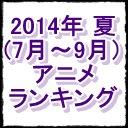 2014夏アニメ期待度ランキング.jpg