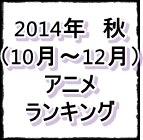 2014来期の秋アニメ期待度ランキング.jpg