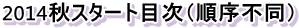 2014来期の秋アニメ目次.jpg