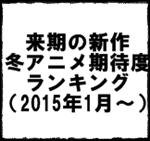 2015冬アニメランキング1.jpg
