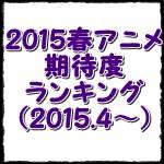 2015春アニメランキングおすすめ.jpg