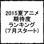 2015夏アニメ一覧ランキ.jpg