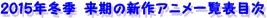 2015年冬季  来期の新作アニメ一覧表(1月~) 聖地・舞台.jpg