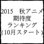2015年秋アニメランキング.jpg