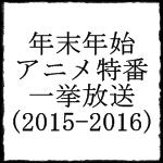 20152016年末年始アニメ一挙.jpg