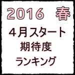 2016来期春アニメおすすめランキングtop1.jpg