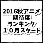 2016秋アニメおすすめランキング.jpg