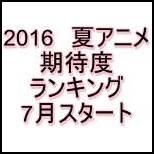 2016夏アニメ おすすめランキング.jpg