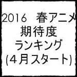 2016春アニメランキングtop.jpg