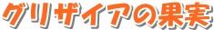 Gurizaia_title.jpg