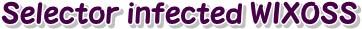 Selector infected WIXOSS(セレクター)標記.jpg