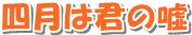 kimi_uso_title.jpg