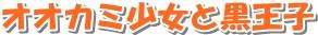 ookamishojo_title.jpg