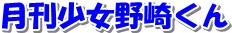 title野崎.jpg