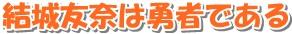 yuyuyu_title.jpg