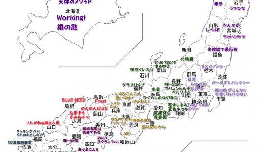 【2013年】都道府県別アニメの舞台・聖地マップ