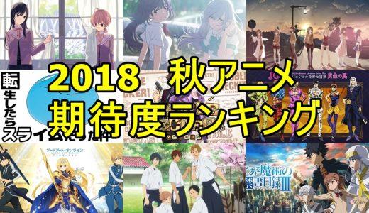 2018秋アニメおすすめランキング(10月スタート)