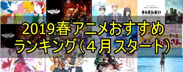 おすすめアニメ 2019